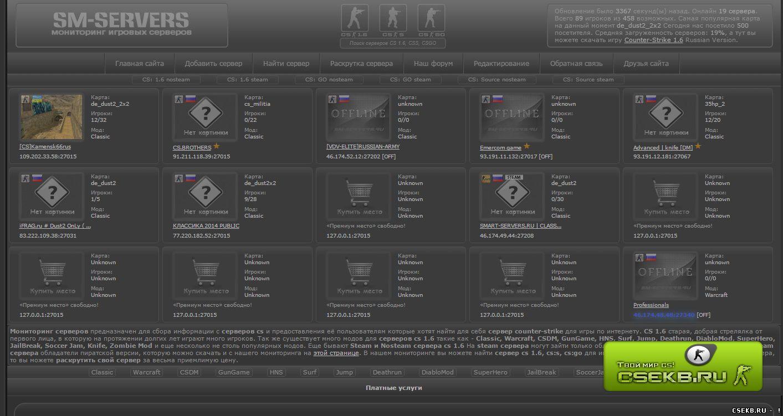 Новый, красивый дизайн мониторинга MonEngine (с админ панелью) - скрипты мониторинга серверов